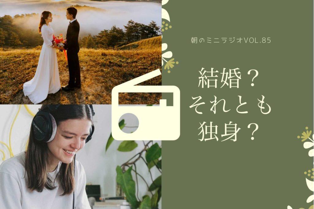【朝のミニラジオ📻】結婚?それとも独身? のアイキャッチ画像