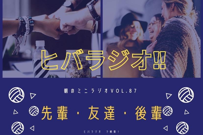 【朝のミニラジオ📻】「先輩・友達・後輩」のアイキャッチ画像