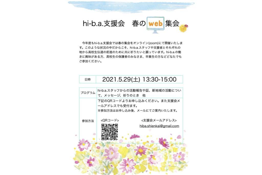hi-b.a.支援会 「春のweb集会」のアイキャッチ画像