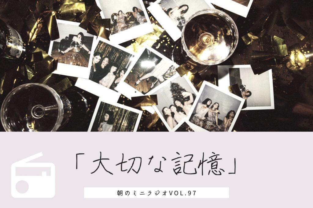 【ヒバラジオ】「大切な記憶」のアイキャッチ画像
