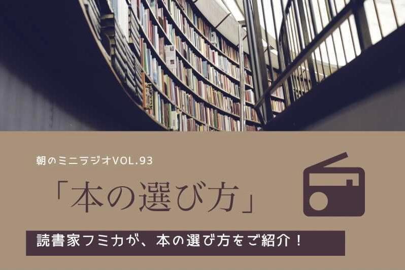 【ヒバラジオ】本の選び方📚のアイキャッチ画像