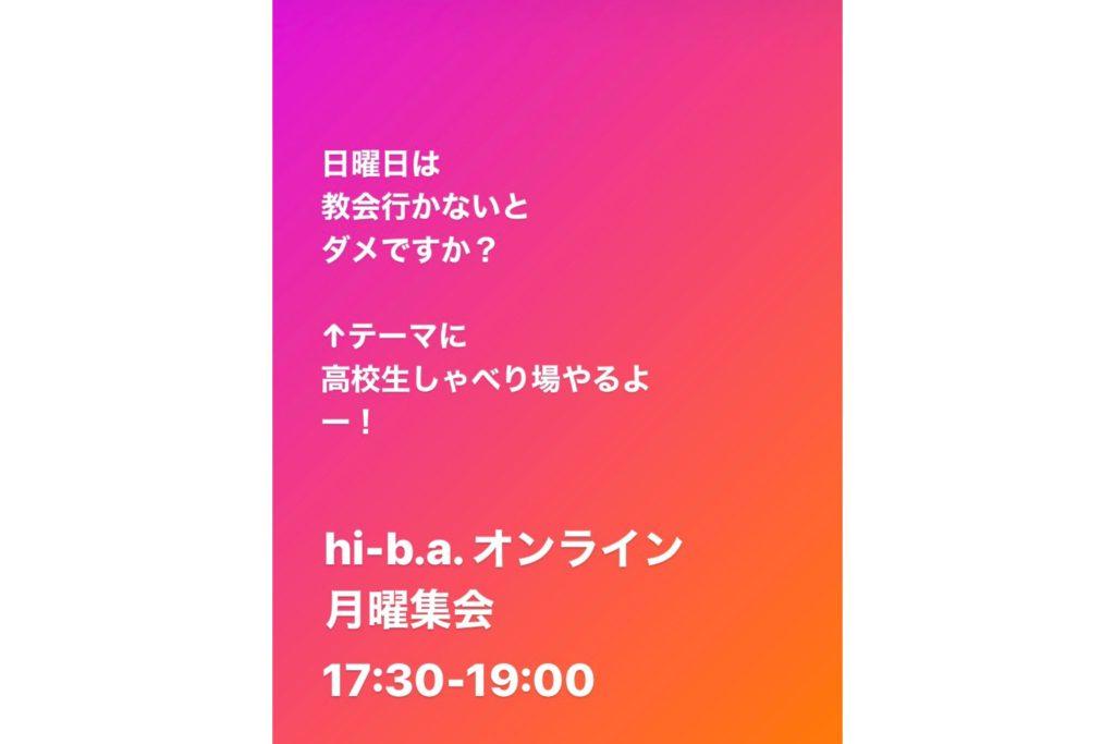 【オンライン月曜集会】のアイキャッチ画像