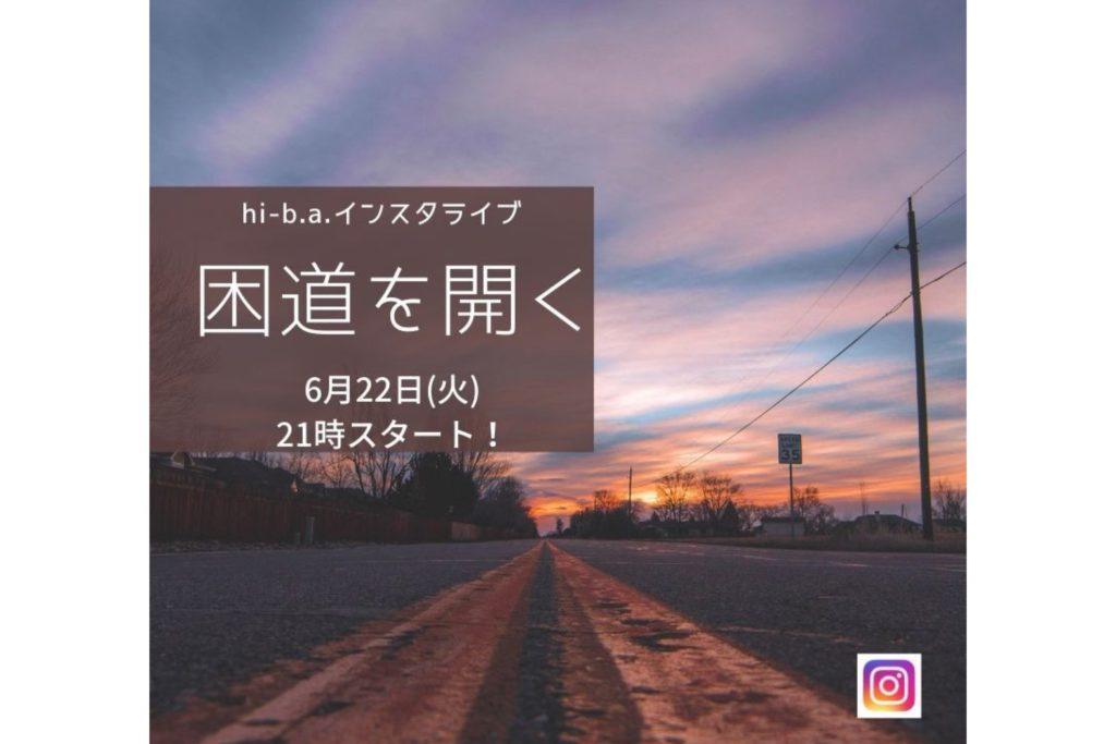 【本日21時〜インスタライブ 】困難を開く🛣のアイキャッチ画像