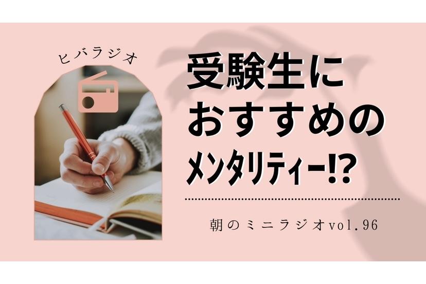 【ヒバラジオ】「受験生におすすめのメンタリティー!?」のアイキャッチ画像