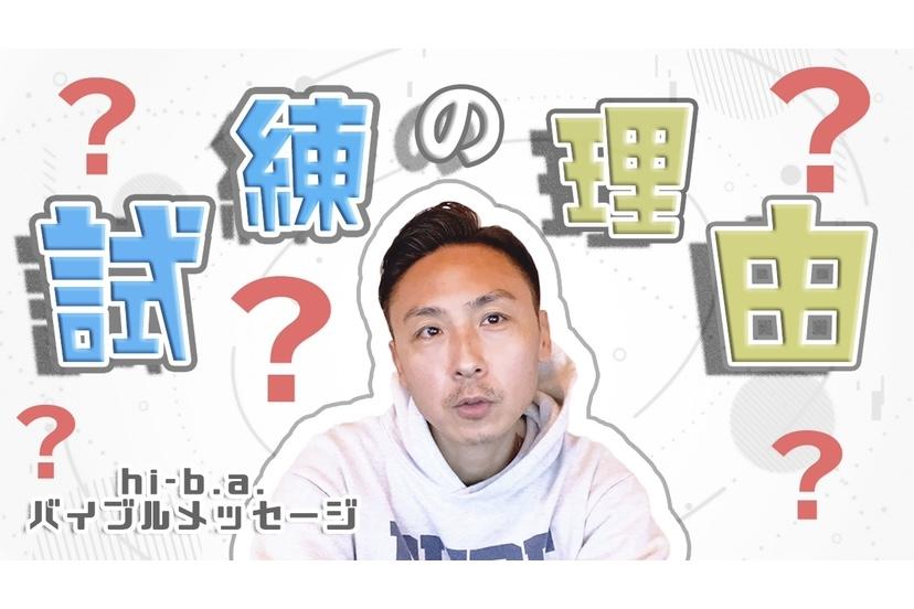 【YouTubeメッセージ】試練の理由のアイキャッチ画像