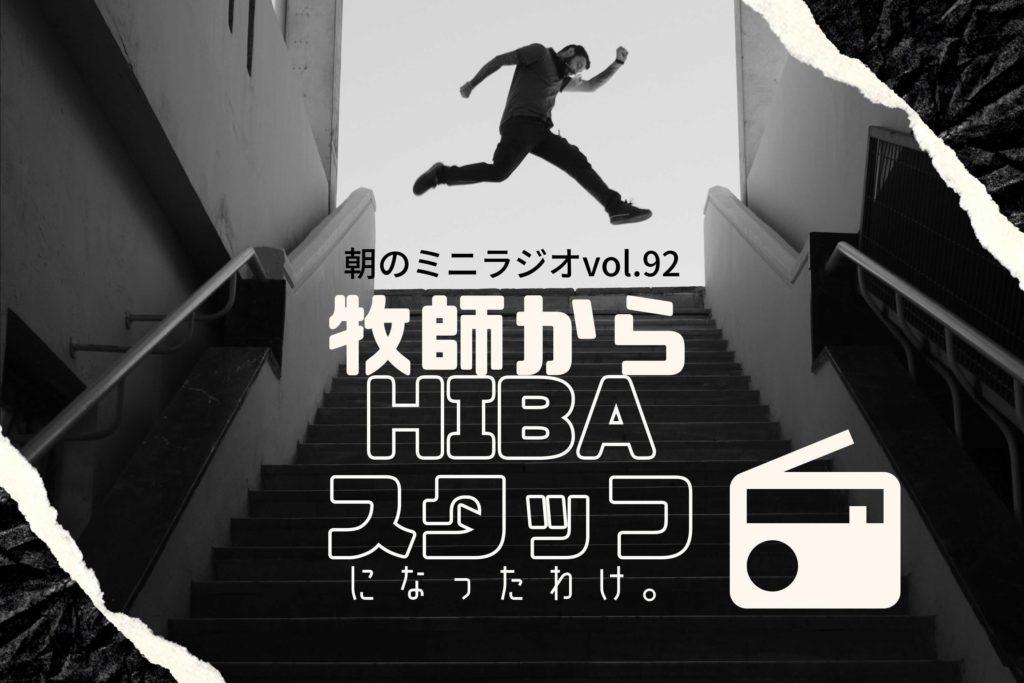 【ヒバラジオ】『進路Ⅲ』牧師からhibaスタッフになったわけ。のアイキャッチ画像