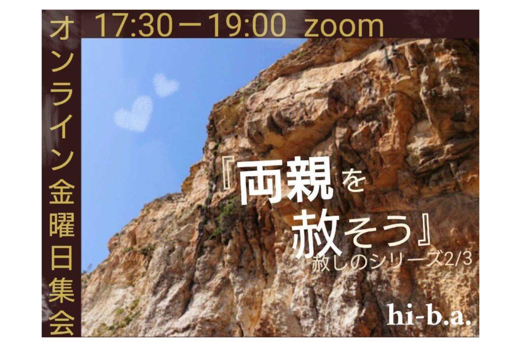 【オンライン金曜日集会】「赦しのシリーズ」のアイキャッチ画像