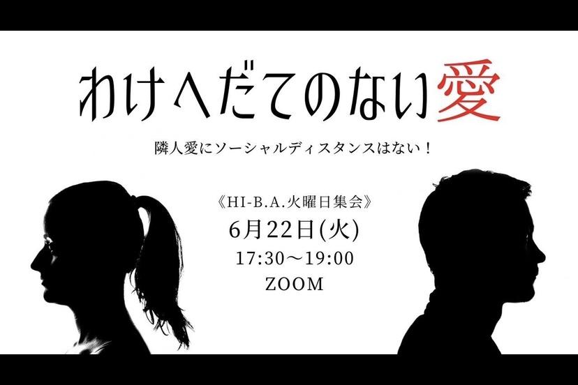 【オンライン火曜日集】わけへだてのない愛のアイキャッチ画像