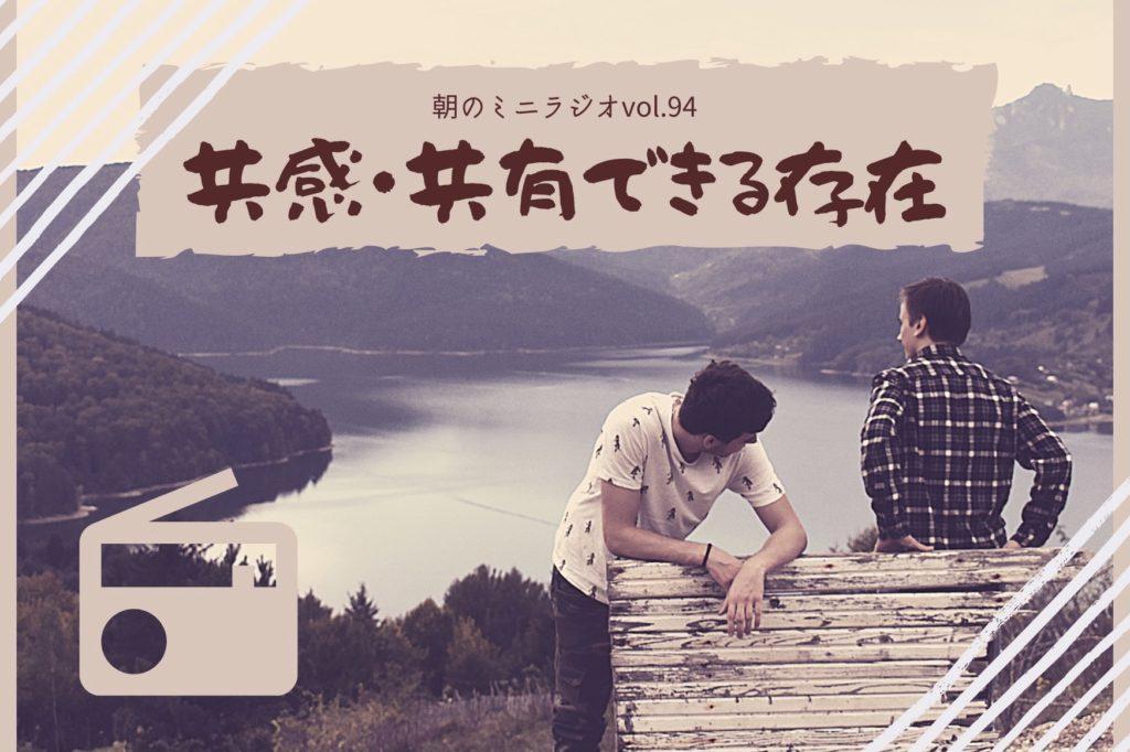 【ヒバラジオ】「共感・共有できる存在」のアイキャッチ画像