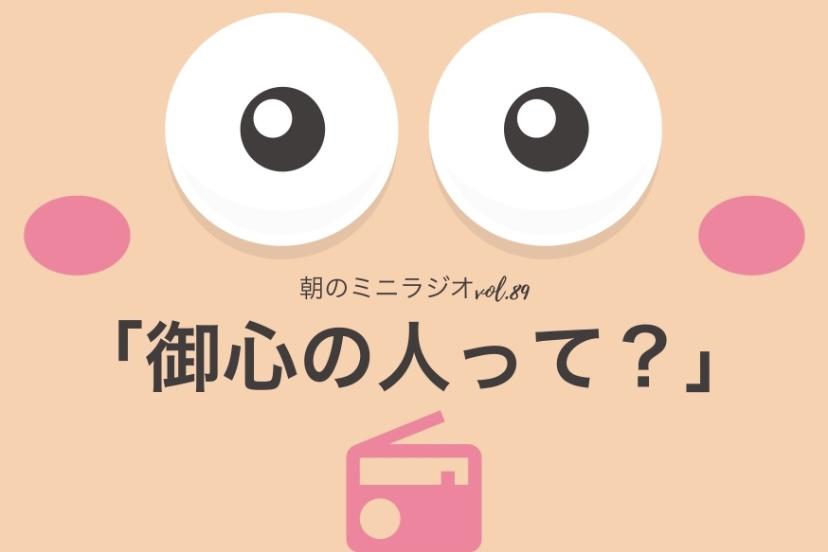 【朝のミニラジオ📻】「御心の人って?」のアイキャッチ画像