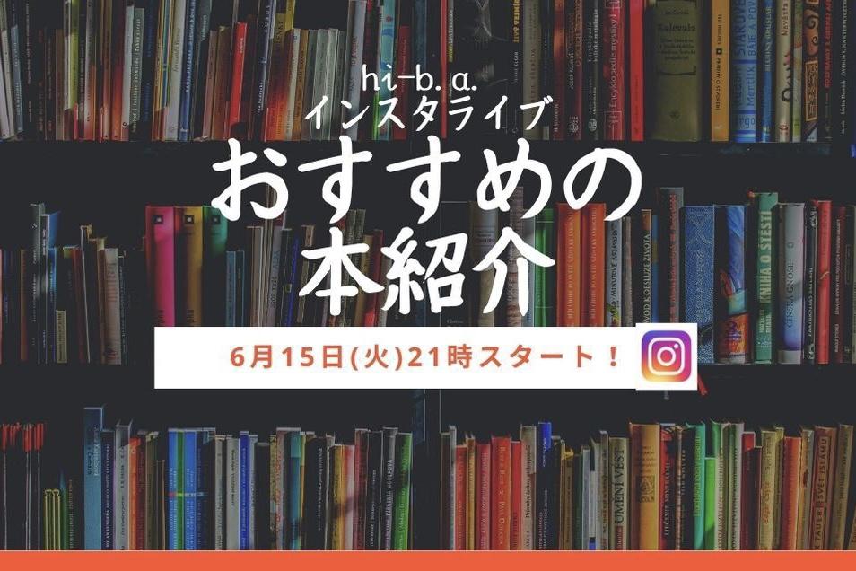 【インスタライブ 】読書の夏!🌻のアイキャッチ画像