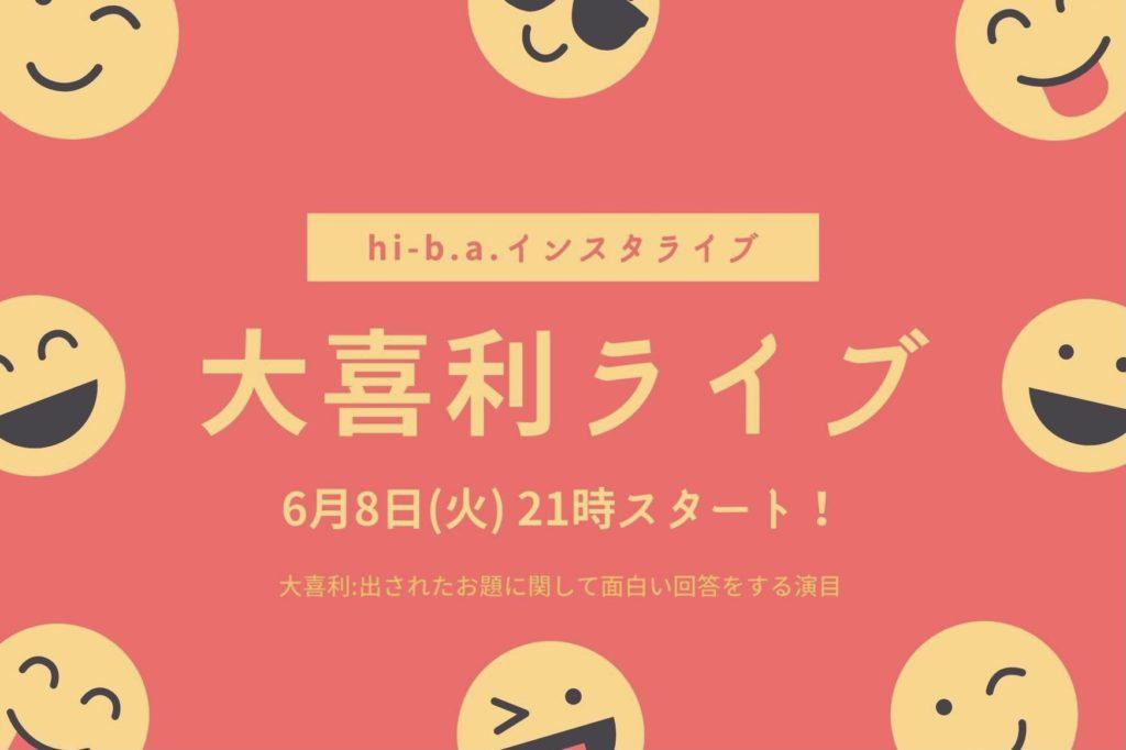 【Instagram LIVE】大喜利ライブ!のアイキャッチ画像