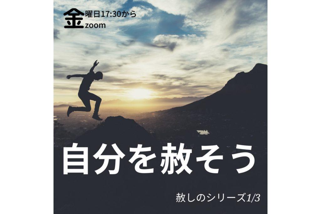 【金曜オンライン集会】「赦しのシリーズ」のアイキャッチ画像