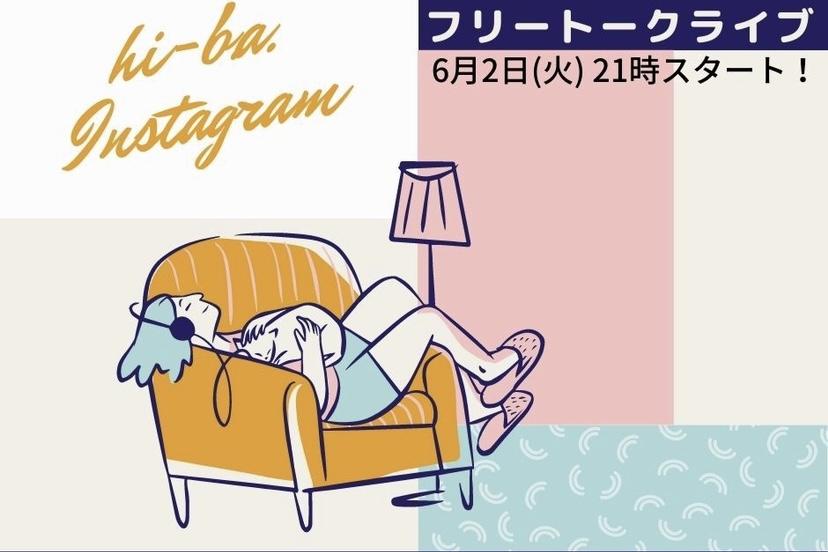 【Instagram LIVE】フリートークLIVE!のアイキャッチ画像