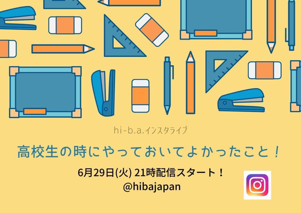 【本日21時〜インスタライブ 】高校生の時にしておいてよかったこと🏫✨のアイキャッチ画像