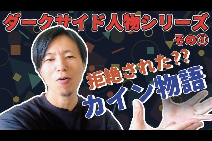 【YouTubeメッセージ】ダークサイド人物シリーズ!!🌑のアイキャッチ画像