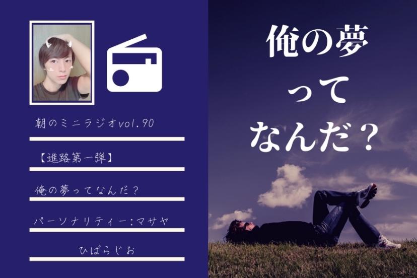 【ヒバラジオ】『進路』俺の夢ってなんだ?のアイキャッチ画像