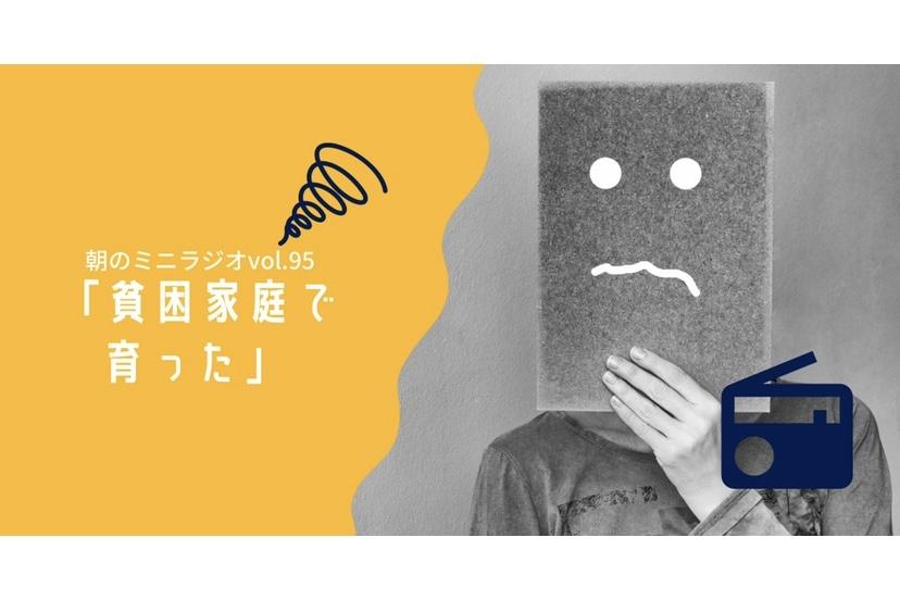 【朝のミニラジオ📻】「貧困家庭で育った」のアイキャッチ画像