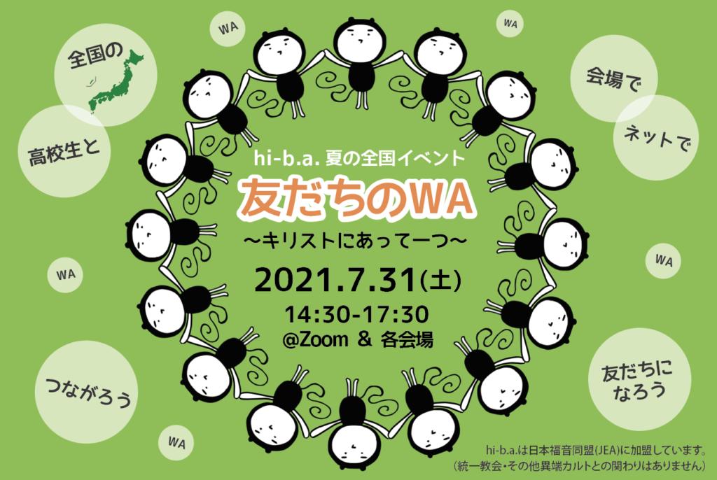 【7/31友だちのWA 開催会場変更のお知らせ】のアイキャッチ画像