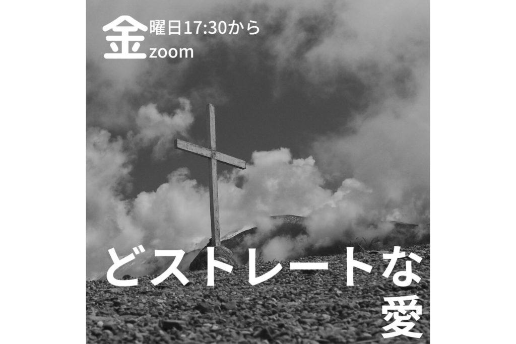 【オンライン金曜日集会】のアイキャッチ画像