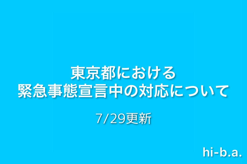 【東京都における緊急事態宣言中の対応について】7/29更新のアイキャッチ画像