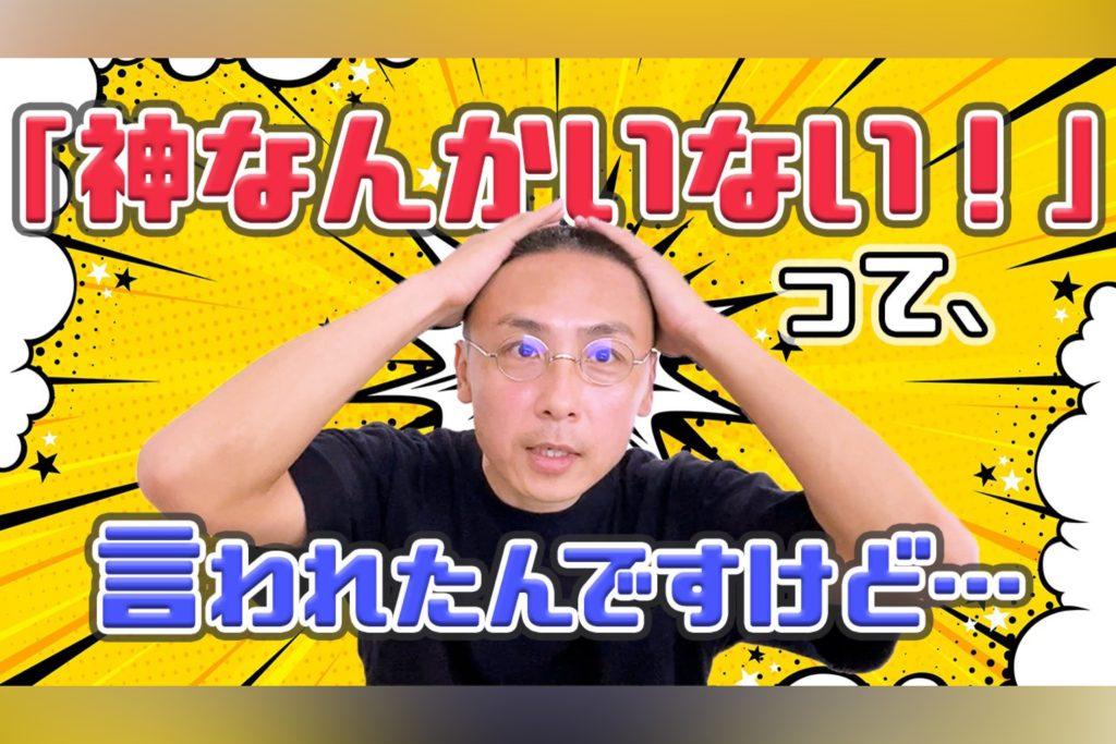 【YouTubeメッセージ】『神なんかいない!って言われたんですけど…』のアイキャッチ画像