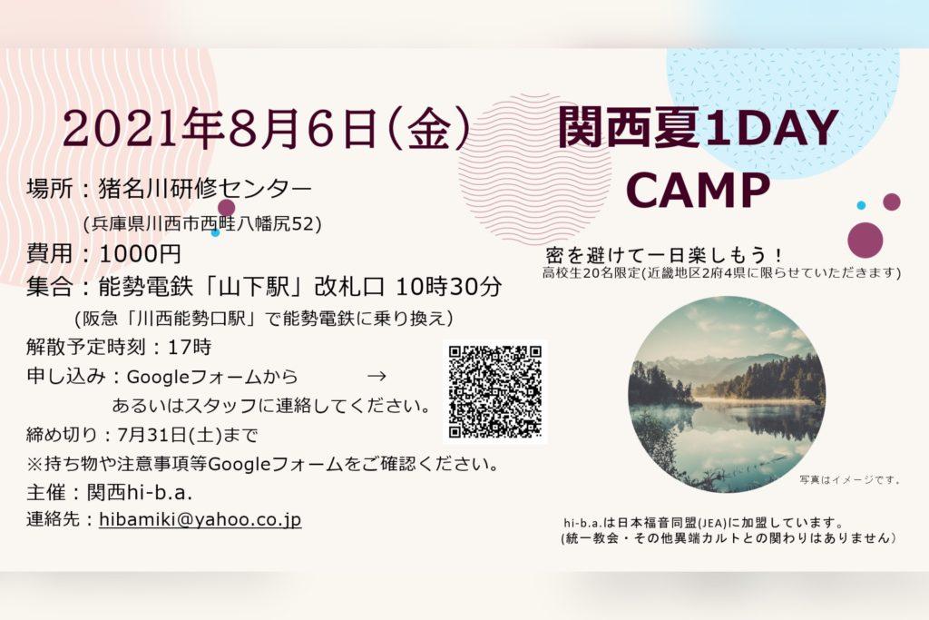 【関西夏1day キャンプ】のアイキャッチ画像