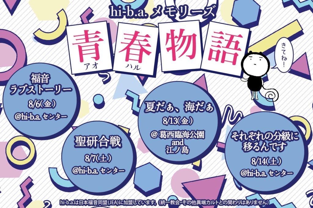 【hi-b.a.メモリーズ 青春物語】〜関東夏のイベント〜のアイキャッチ画像