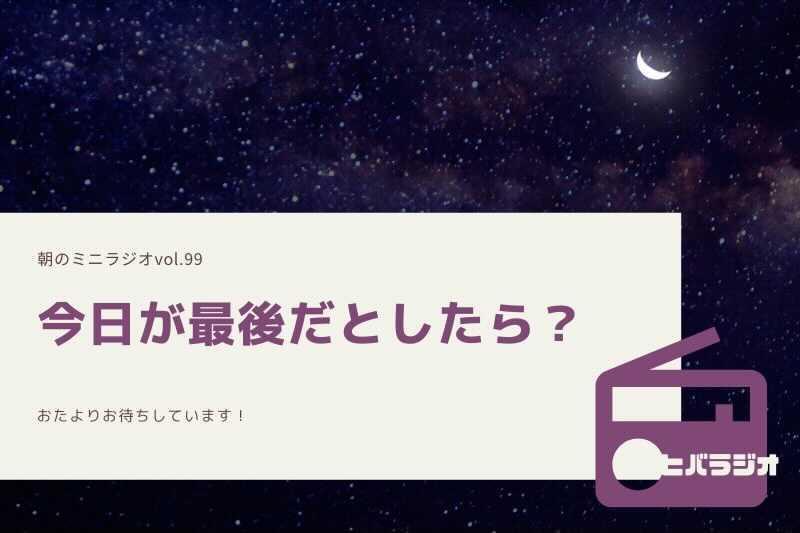 【ヒバラジオ】今日が最後だとしたら?のアイキャッチ画像