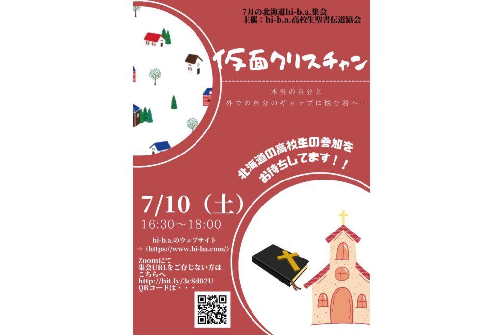【北海道集会】のアイキャッチ画像