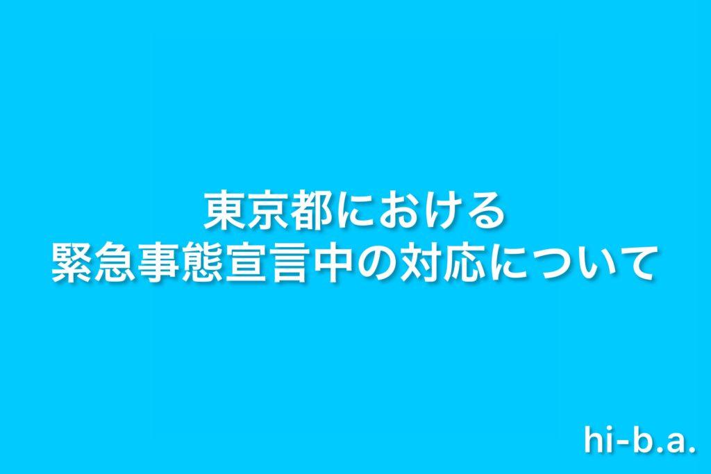【東京都における緊急事態宣言中の対応について】のアイキャッチ画像