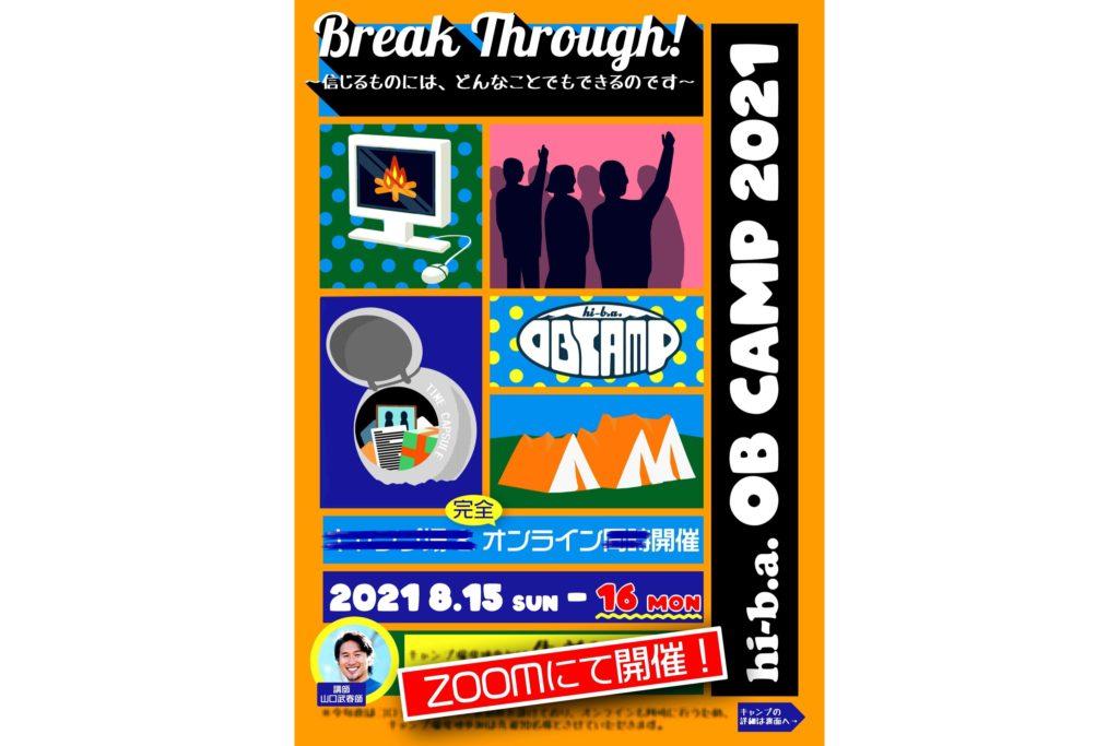 【hi-b.a.OBキャンプ開催方法の変更について🔄】のアイキャッチ画像