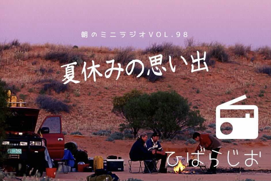 【ヒバラジオ】夏休みの思い出🎐のアイキャッチ画像