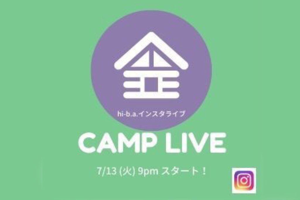 【Instagram Live】hi-b.a.Camp場からお届け🏕✨のアイキャッチ画像