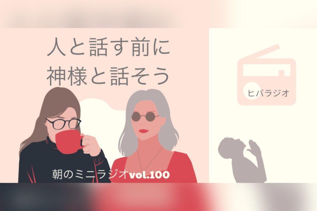 【ヒバラジオ】「人と話す前に神さまと話そう」のアイキャッチ画像
