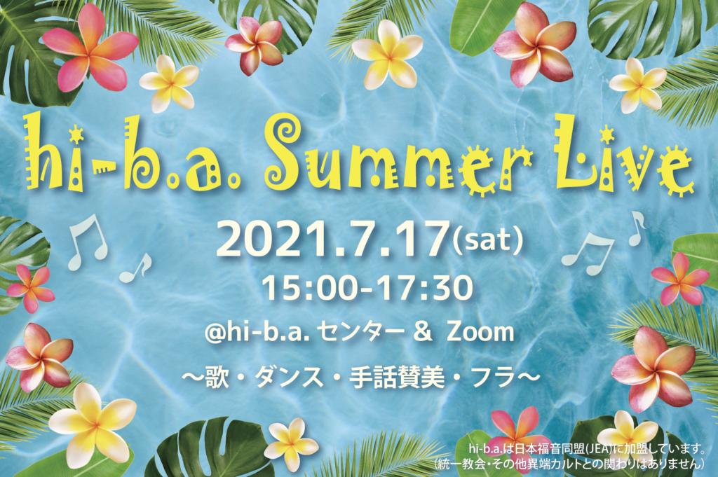 【hi-b.a. Summer Liveについての大切なお知らせ】のアイキャッチ画像