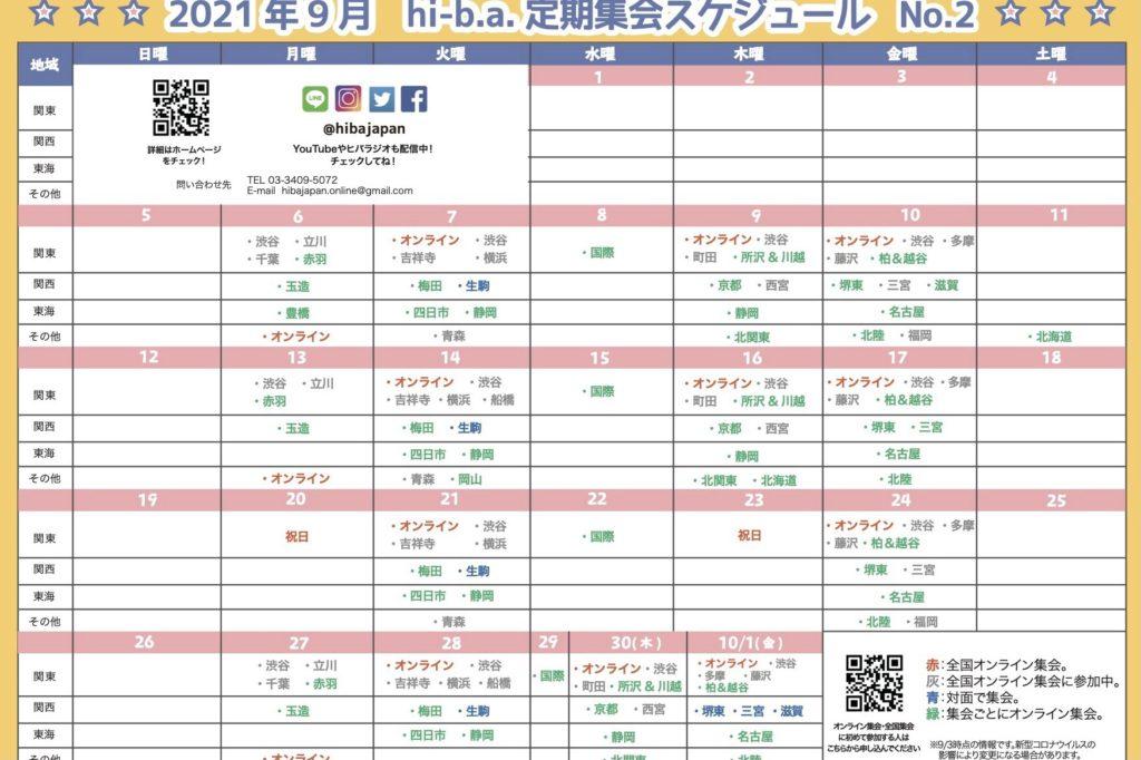 【9月の定期集会一覧表】のアイキャッチ画像