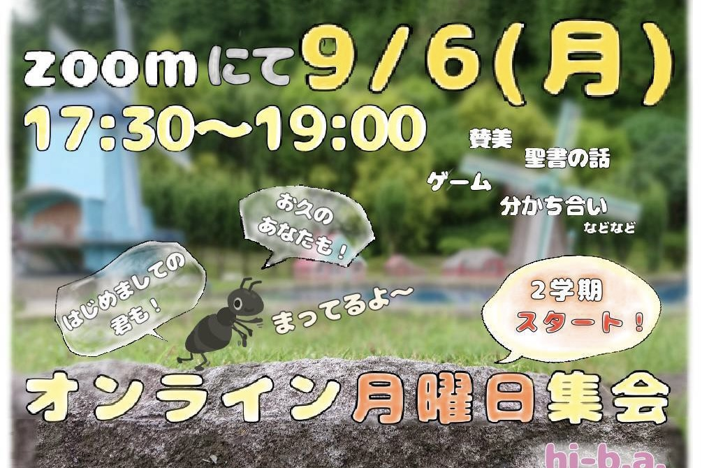 【オンライン定期集会始まるよー!!!】のアイキャッチ画像