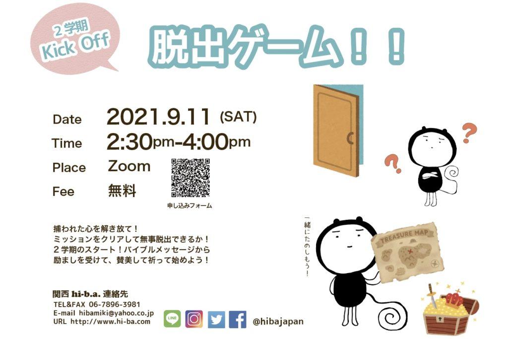 【関西ジョイサタ】2学期キックオフ『脱出ゲーム!!』