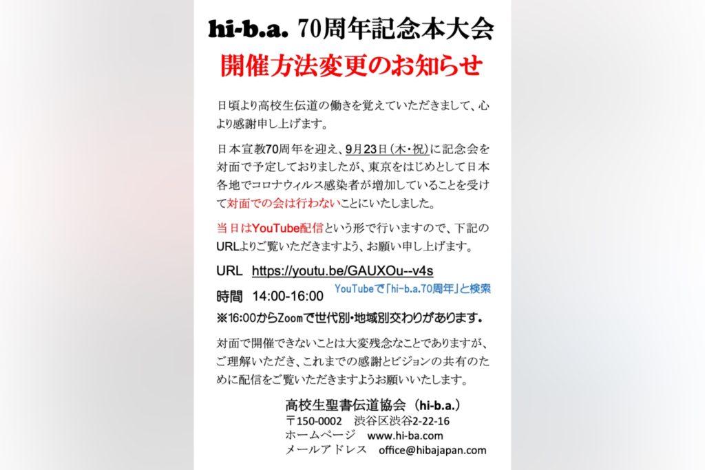 hi-b.a. 70周年記念本大会 開催方法変更のお知らせのアイキャッチ画像