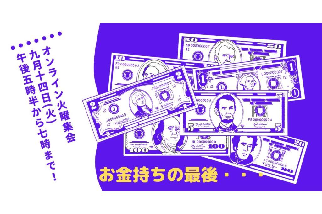 【オンライン火曜日集会】のアイキャッチ画像