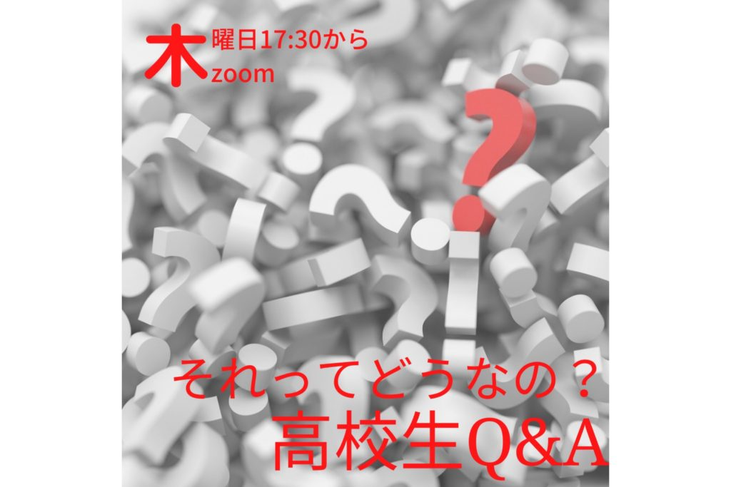 【オンライン木曜日集会】のアイキャッチ画像