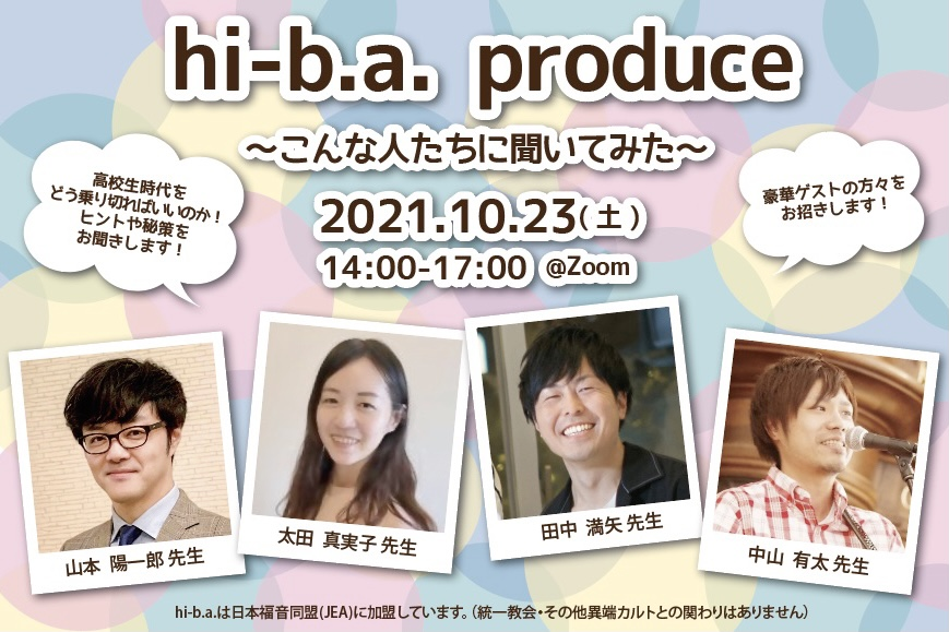 【hi-b.a.produce~こんな人たちに聞いてみた〜】のアイキャッチ画像
