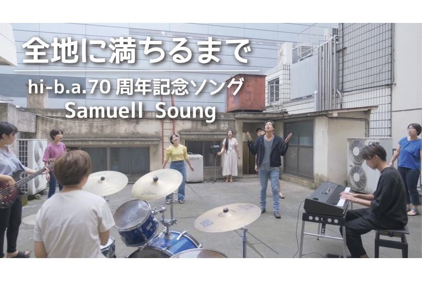 【hi-b.a.70周年記念ソング】YouTubeと楽譜をUPしましたのアイキャッチ画像