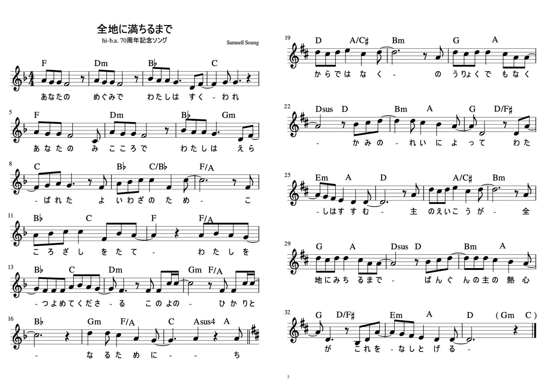 【hi-b.a.70周年記念ソング】YouTubeと楽譜をUPしましたのチラシ