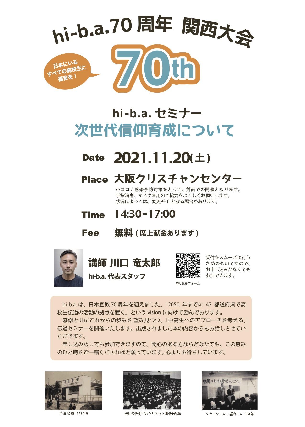 【hi-b.a.70周年 関西大会】hi-b.a.セミナー「次世代信仰育成について」のチラシ
