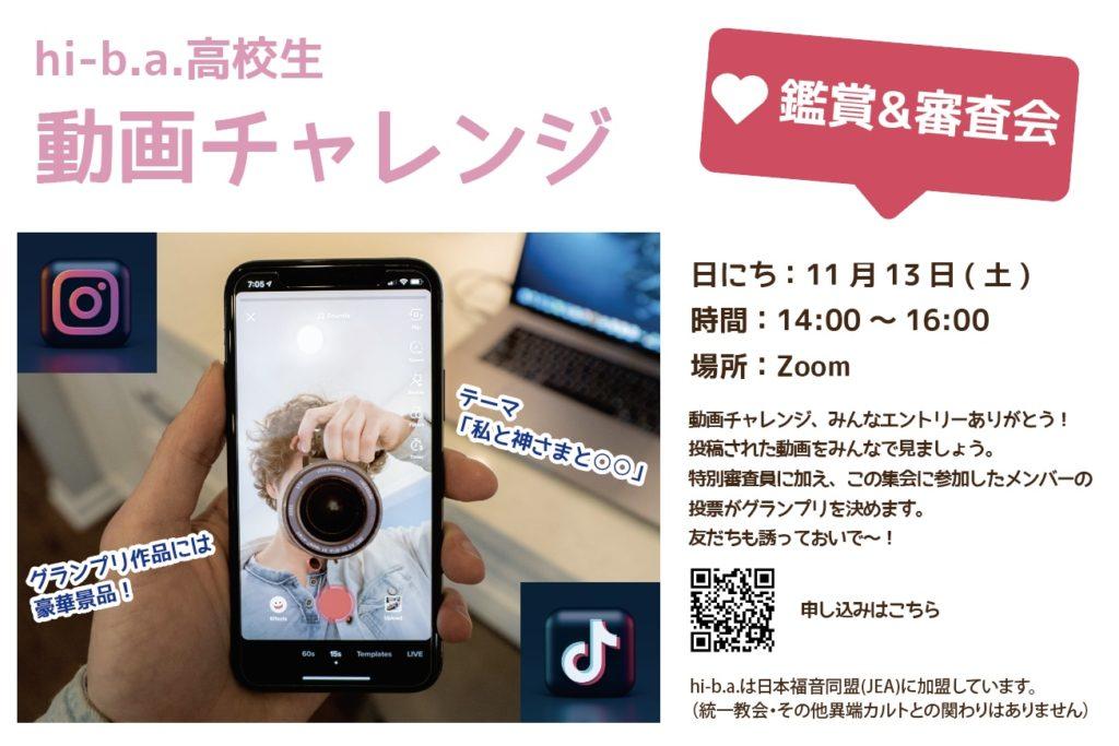 【動画チャレンジ鑑賞&審査会】のアイキャッチ画像