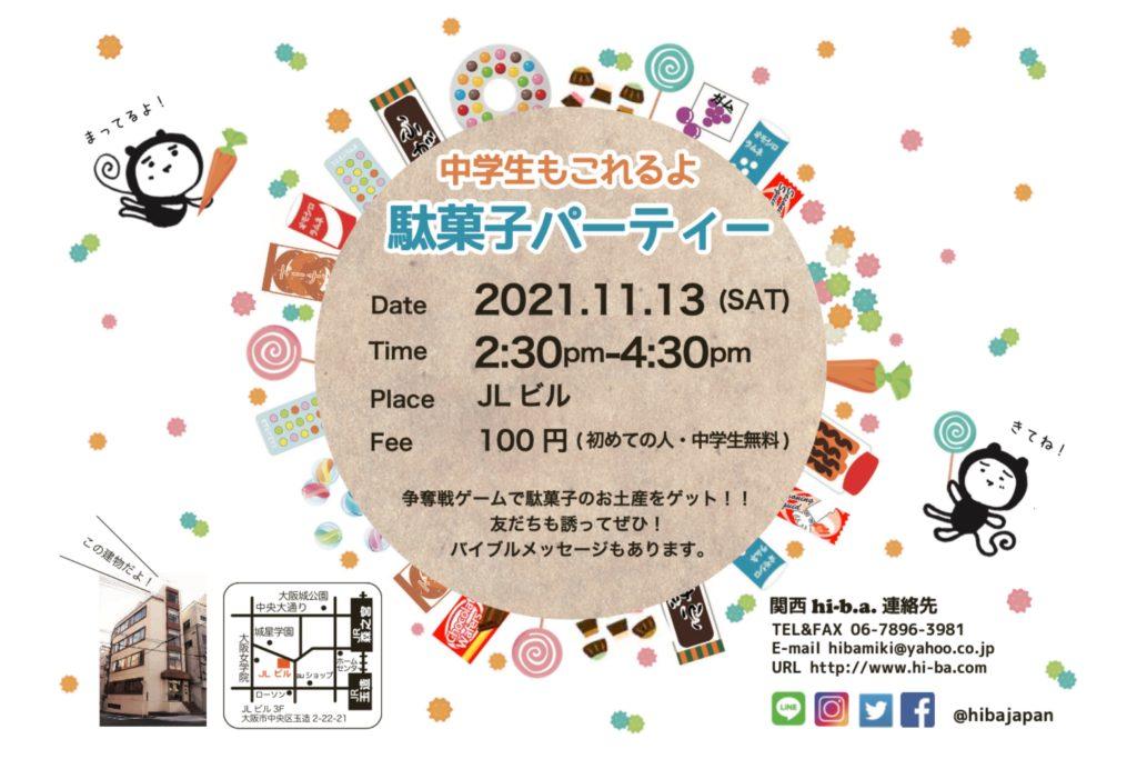 【中学生もこれるよ 駄菓子パーティー】のアイキャッチ画像